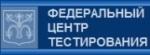 ФГБУ «Федеральный центр тестирования»