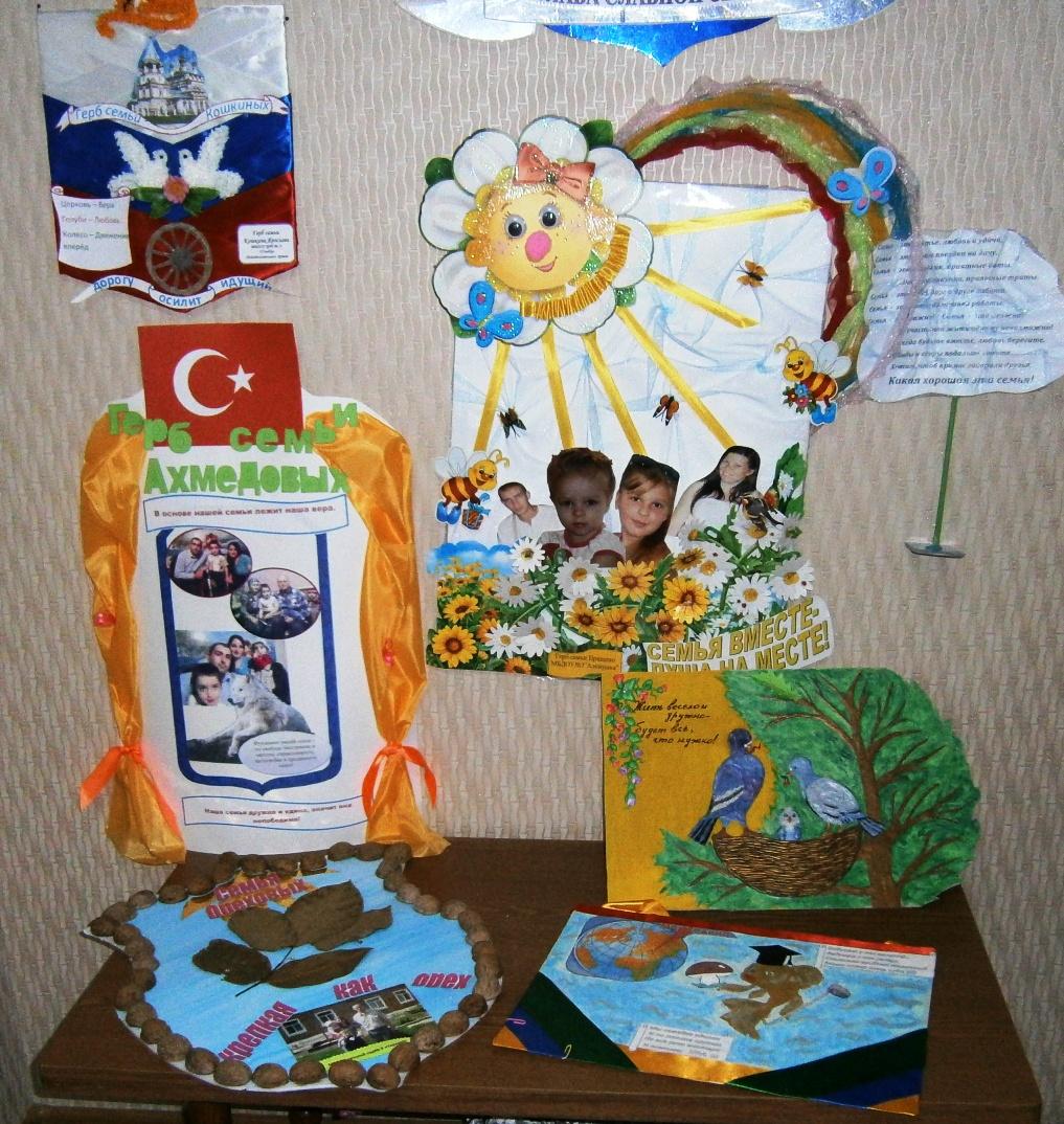 Герб семьи своими руками в детском саду 341