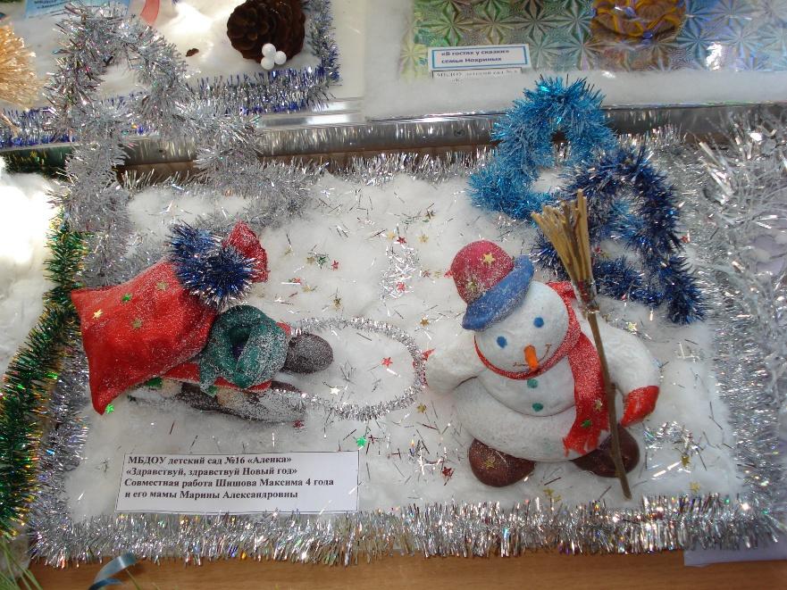 Конкурс на новогодние поделки в детском саду 229