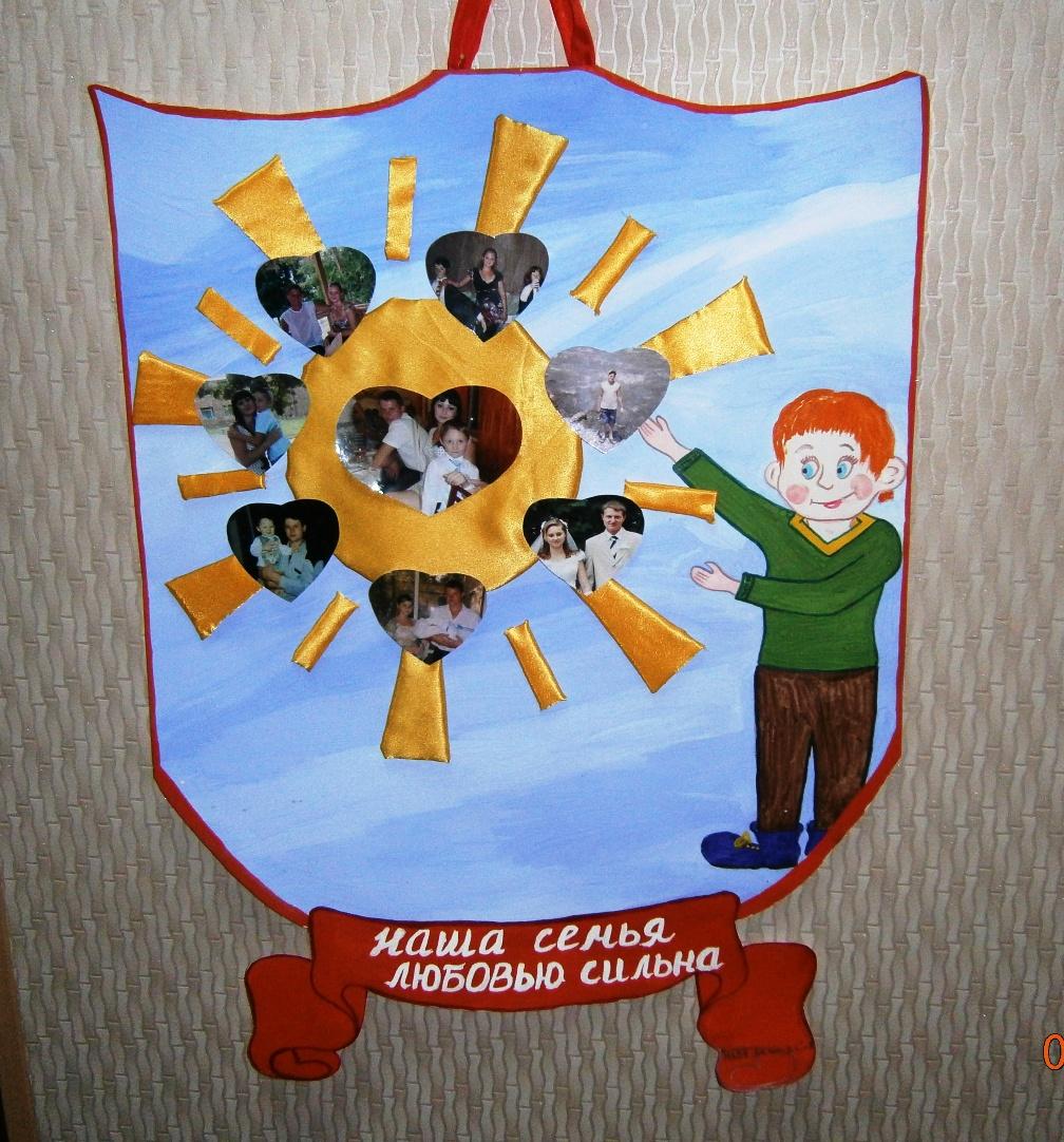 Герб семьи своими руками в детском саду 900