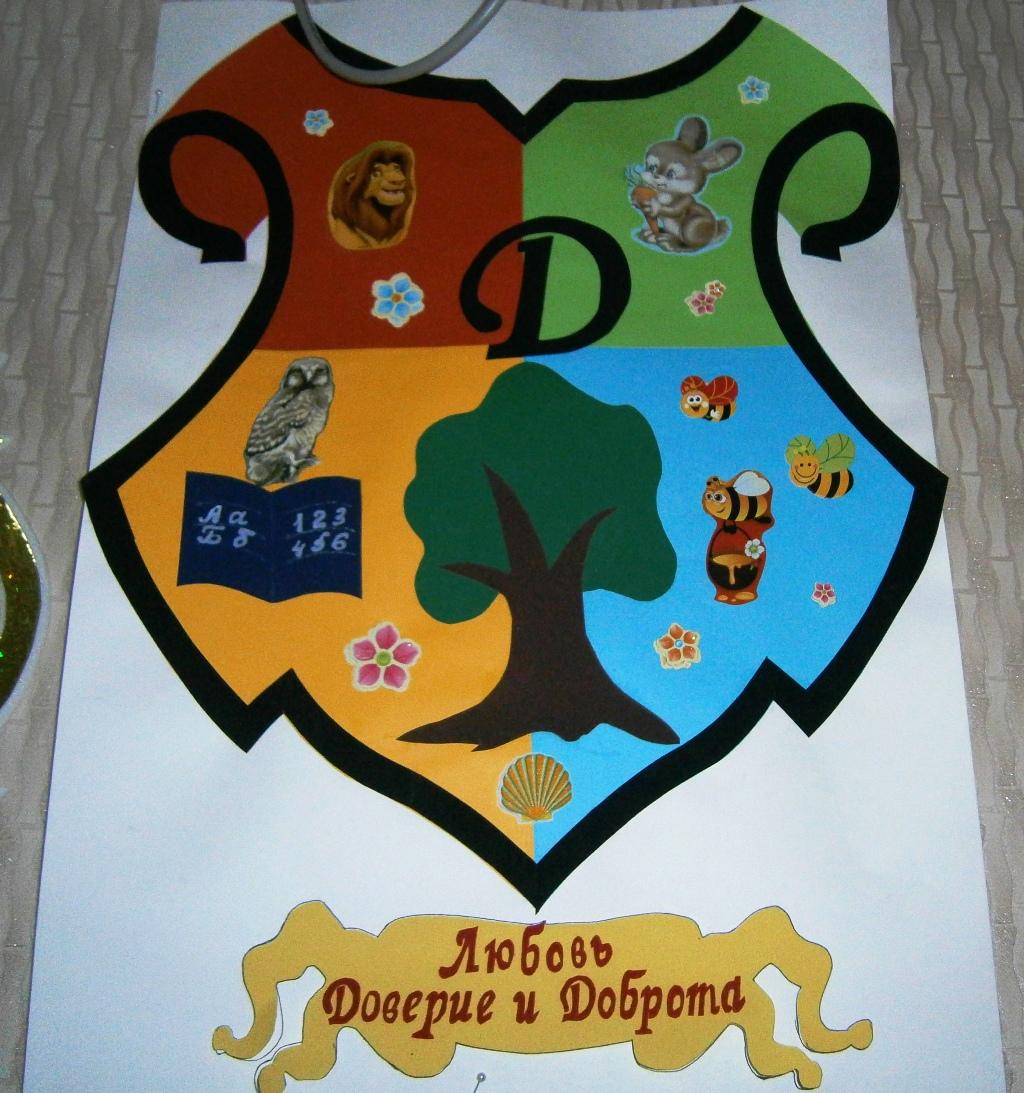 Герб семьи своими руками в детском саду 41