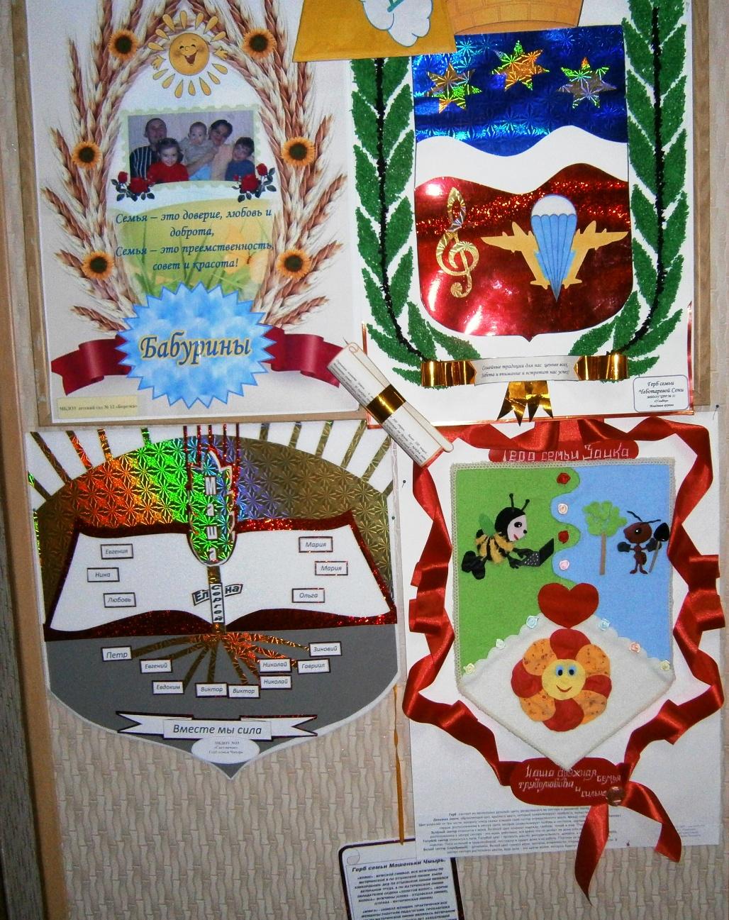 Герб семьи своими руками в детском саду 444